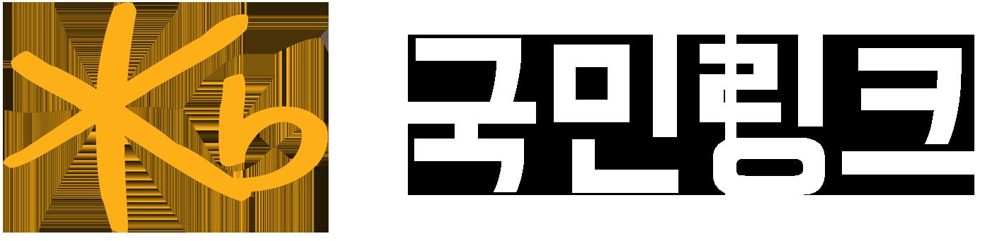 KB국민링크